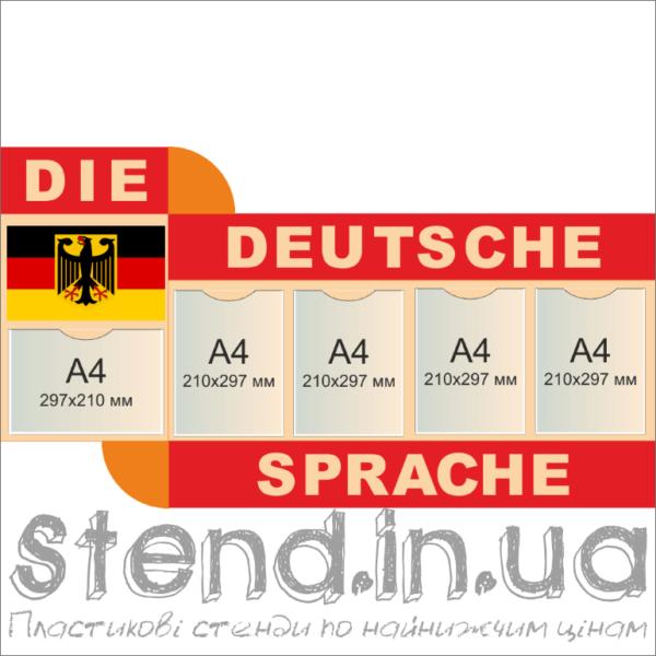 Стенд для кабінету німецької мови (270306.3)