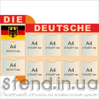 Стенд для кабінету німецької мови (270306.4)