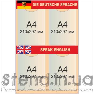 Стенд для кабінету англійської мови (270306.5)