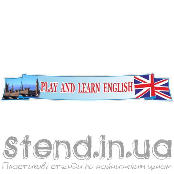 Стенд для кабінету англійської мови (270306.6)