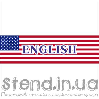 Вивіска для кабінету англійської мови (270306.8)