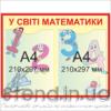 Стенд У світі математики (270310.8)