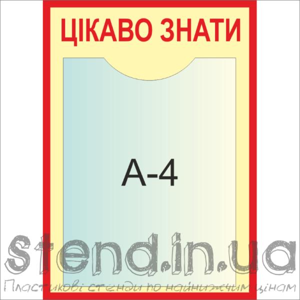 Стенд Цікаво знати (270310.9)