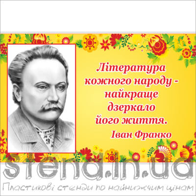 Стенд для кабінету української літератури (270319.5)