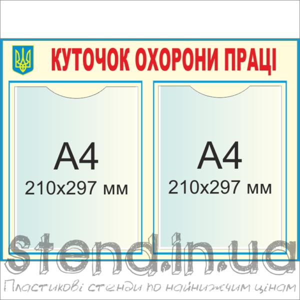 Стенд Куточок охорони праці (270401.1)