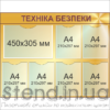 Стенд Техніка безпеки (270402)