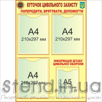 Стенд Куточок цивільного захисту (270404)