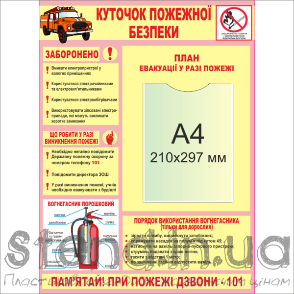 Стенд Куточок пожежної безпеки (270411)