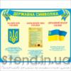 Стенд Державна символіка (270601.1)