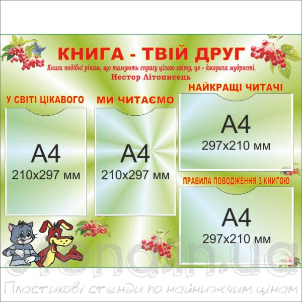 Стенд Книга - твій друг (270708)