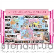 Стенд Літературна карта зарубіжжя (270304.11)