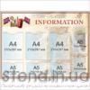 Стенд для кабінету англійської мови (270306.11)