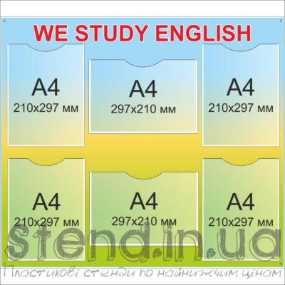 Стенд для кабінету англійської мови (270306.17)