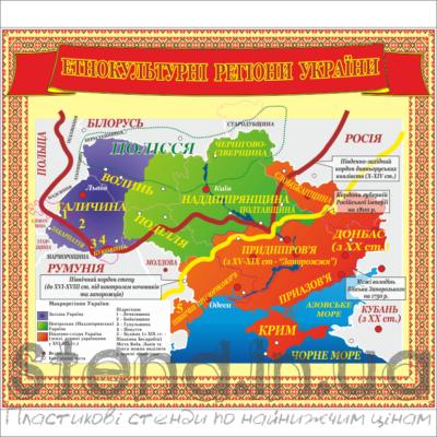 Стенд Етнокультурні регіони України (270309)