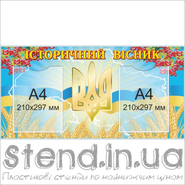Стенд Історичний вісник (270309.1)