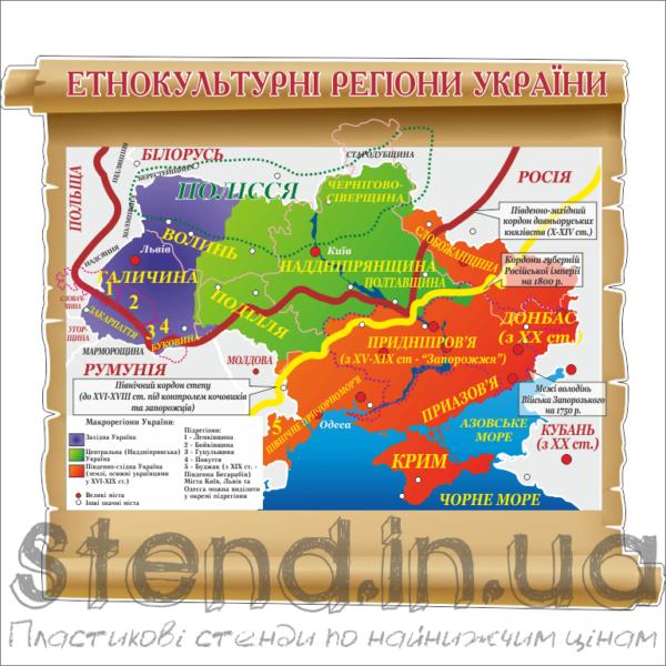 Стенд Етнокультурні регіони України (270309.6)
