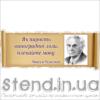 Стенд для кабінету української літератури (270319.10)