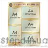Стенд Техніка безпеки (270414)