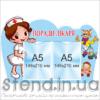 Стенд Поради лікаря (20801.1)