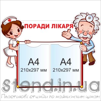 Стенд Поради лікаря (20802)