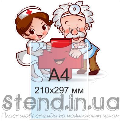 Стенд для медкабінету (20805)