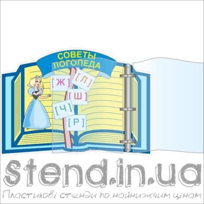 Стенд Поради логопеда (20816)
