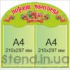 Стенд Поради логопеда (20835)