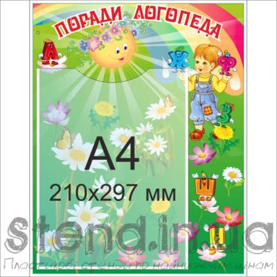Стенд Поради логопеда (20841.1)
