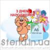 Стенд З Днем народження (20904.4)