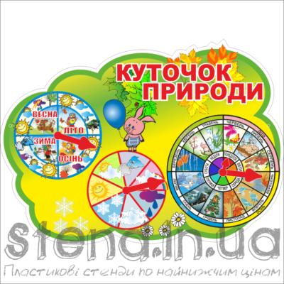 Стенд Куточок природи (21101.1)