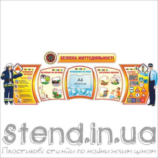 Стенд Безпека життєдіяльності (21211.1)