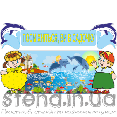 Стенд Візитка дитячого садка (21403)