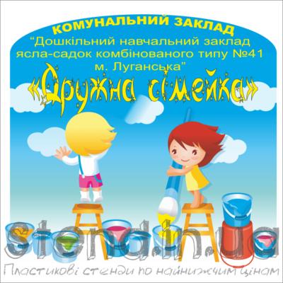 Стенд Візитка дитячого садка (21411)