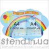 Стенд Музичне мистецтво (21603.1)