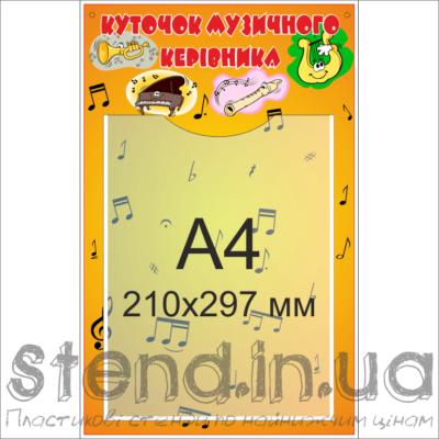 Стенд Куточок музичного керівника (21605)