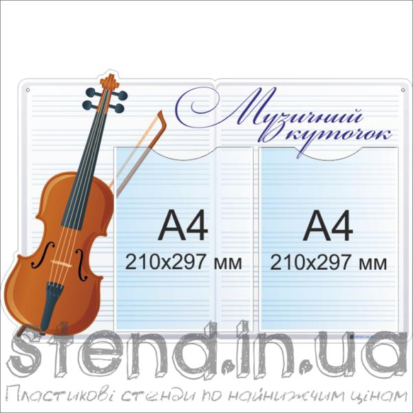 Стенд Музичний куточок (21607)