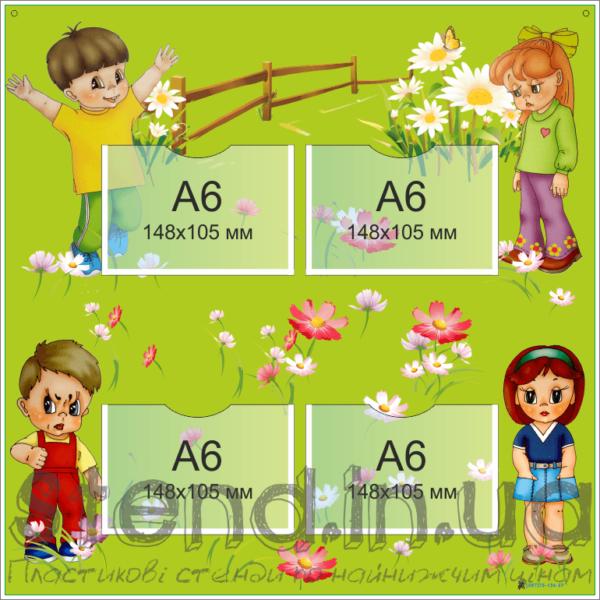 Стенд для групи дитячого садка (21715)