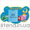 Стенд Моє ліжечко (21719)