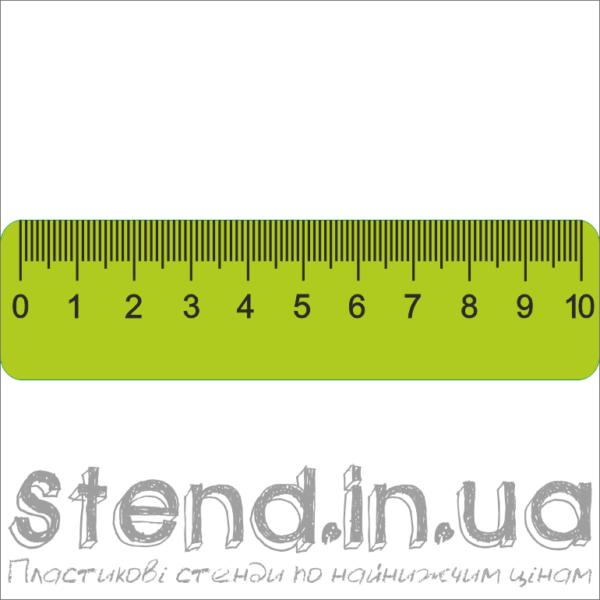 Демонстраційний матеріал Лінійка (22304)