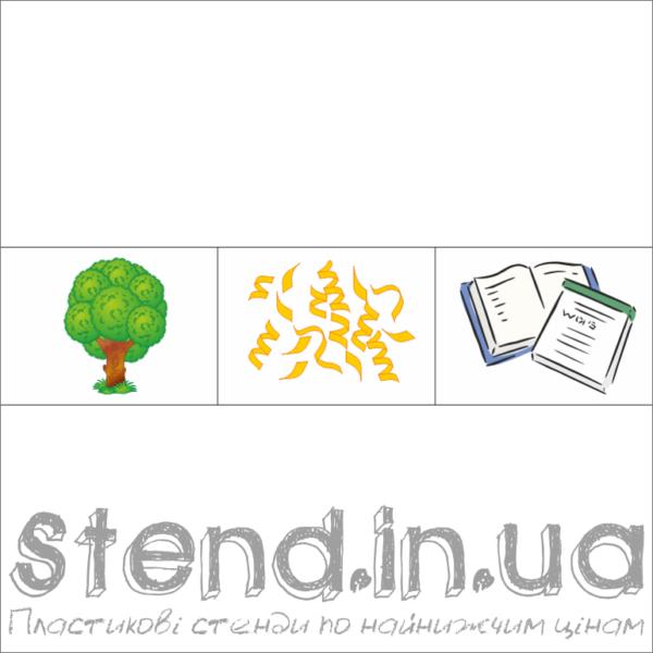 """Набір з 3-х зображень для розміщення на стенді """"Екологічний ланцюжок у побуті (22323)"""" (22326.3)"""