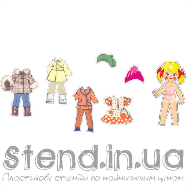 """Демонстраційний матеріал """"Одяг для дівчинки""""(22327.1)"""