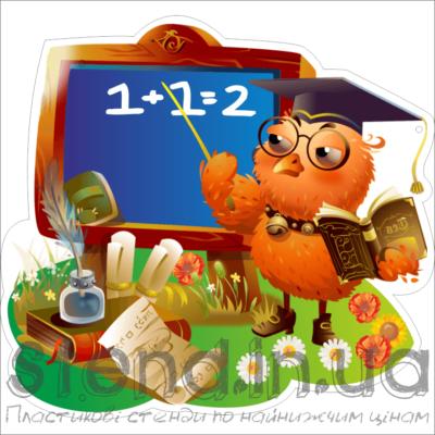Стенд для початкової школи (23109.1)