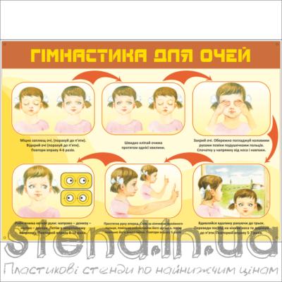 Стенд Гімнастика для очей (23113.1)