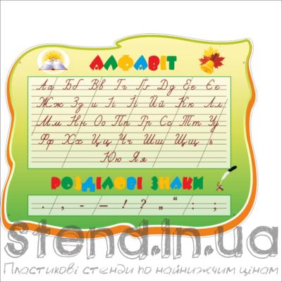 Стенд Алфавіт (23116)