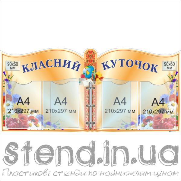 Стенд Класний куточок (270227)