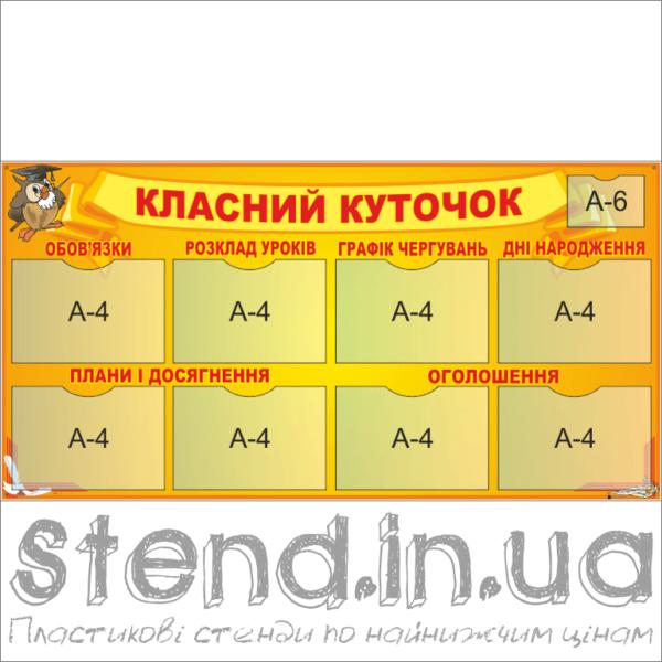 Стенд Класний куточок (270236)