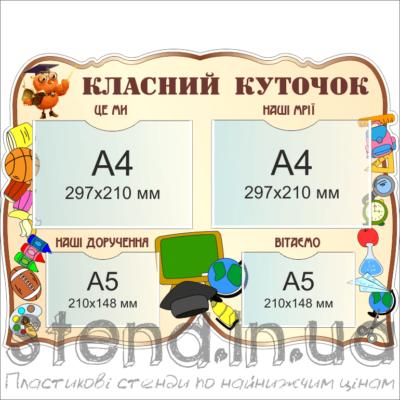 Стенд Класний куточок (270237)