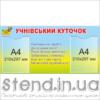Стенд Учнівський куточок (270239)