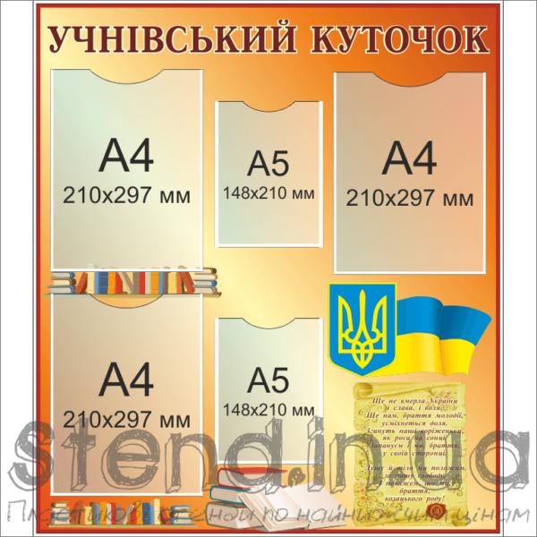 Стенд Учнівський куточок (270243)