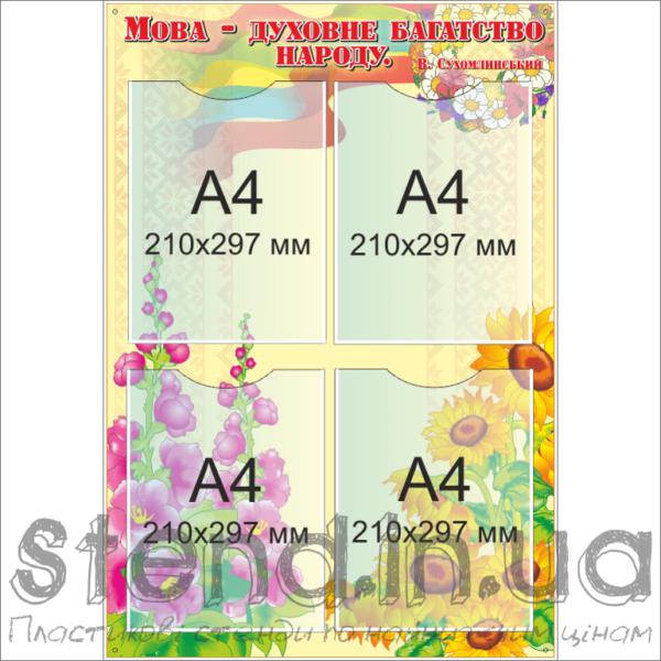 Стенд для кабінету української мови та літератури (270320.17)